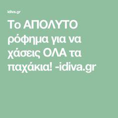 Το ΑΠΟΛΥΤΟ ρόφημα για να χάσεις ΟΛΑ τα παχάκια! -idiva.gr Diets, Fitness Foods, Banting, Cleanses