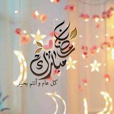 Ramadan Greetings Cards New Pin by Didi Khalil On دعاء – iworldnew invitation card
