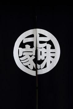 Noren 暖簾 - Noren are traditional Japanese fabric dividers, hung between rooms, on walls, in doorways, or in windows. Japanese Shop, Traditional Japanese House, Japanese Design, Japanese Culture, Japanese Style, Editorial Design, Yukata, Geisha, Samurai