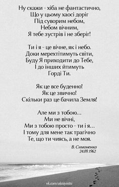 Heart Quotes, Meant To Be, It Hurts, Lyrics, Wisdom, Letters, Words, Ukraine, Life