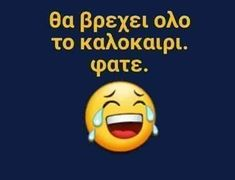Funny Greek Quotes, Funny Quotes, Funny Pictures, Funny Pics, Picture Video, Jokes, Lol, Feelings, Sayings