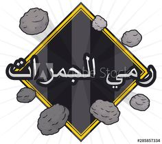 Pebbles around Sign for Stoning of the Devil Ritual, Vector Illustration - Buy this stock vector and explore similar vectors at Adobe Stock Devil, Signs, Illustration, Image, Art, Art Background, Shop Signs, Kunst, Illustrations