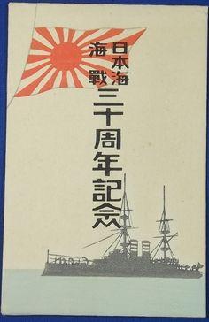 "1930's Woodblock Print Russo-Japanese War Navy Art Postcards ""30th Anniversary…"