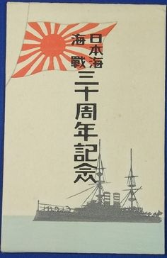"1930's Woodblock Print Russo-Japanese War Navy Art Postcards ""30th Anniversary…"