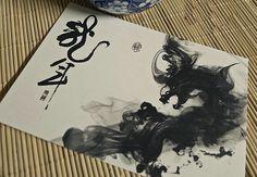 Postcard set of 4 Chinese Dragon by zizumita on Etsy