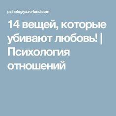 14 вещей, которые убивают любовь! | Психология отношений