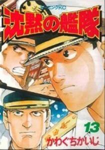 沈黙の艦隊(13) かわぐちかいじ 講談社