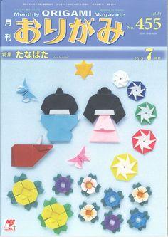 Havi origami 455 kérdés (július) - A origami üzlet Nippon Origami Szövetség