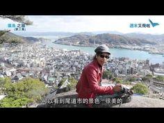去完歐洲,返嚟日本啦!今次 #週末又飛啦 帶大家去廣島走一轉Weekend!首集就去日本三景之一:宮島,有乜好玩?即睇!
