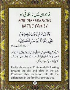 DUA to eliminate differences in tha family Duaa Islam, Islam Hadith, Allah Islam, Alhamdulillah, Muslim Quotes, Religious Quotes, Islamic Quotes, Islamic Phrases, Islamic Messages