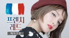 💄프렌치 레드 메이크업 / French Red Makeup