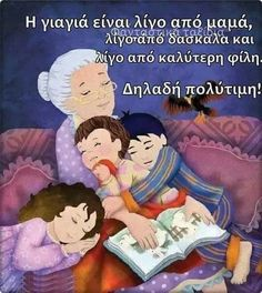 Baby Quotes, Kids Corner, Family Guy, Guys, Yolo, Greek, Fictional Characters, Fantasy Characters, Sons
