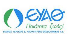 Νεότερη ενημέρωση από την ΕΥΑΘ για την υδροδότηση της Θεσσαλονίκης