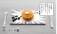 """ジャーン! from a set of dishes, """"Mangazaru"""", by Mika Tsutai The varied plates can be arranged to form a narrative. """"Mangazaru"""" will be featured in Comicalu, a selection of manga-inspired products by NOSIGNER (Eisuke Tachikawa). Grab Food, Camping Dishes, Anime Japan, Plate Design, Chinese Restaurant, Glass Dishes, Japanese Design, Food Pictures, Delicious Desserts"""