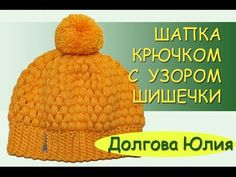 Схема крючком. Вязание узора с шишечками / пупырки //// crochet patterns. Knitting pattern - YouTube
