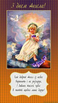 Happy Birthday, Books, Art, Postcards, Angels, Pintura, Angels And Fairies, Happy Brithday, Art Background