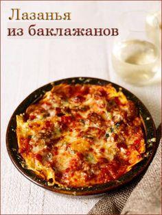 Приготовление лазаньи из баклажанов Джейми советует приготовление лазаньи из баклажанов… даже настаивает на приготовлении ее — получится блюдо с восхитительными ароматами и интенсивными вкусами!