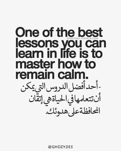 Quotes Arabic, Arabic English Quotes, Remain Calm, Motivation, Learning, Islam, Life, Beautiful, Studying