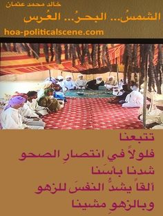 """Snippet of poetry from """"The Sun, the Sea, the Wedding"""", by poet & journalist Khalid Mohammed Osman on Rashaida's elders meeting under the tent of chief of clan's committee."""