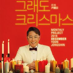 Yoon Jong Shin – 2016 Monthly Project December (2016.12.19)