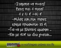 Best Quotes, Funny Quotes, Funny Memes, Jokes, Funny Greek, Greek Quotes, Funny Things, Funny Stuff, Lol