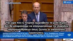 Υπουργός Ενέργειας της Ελλάδος: Δεν θα είμαστε εμείς που θα παραδοθούμε ...