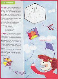 Preschool Classroom, Kite, Special Education, Carnival, Teaching, Blog, School Ideas, Easter, Dragons