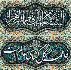 "🍀اَللّهُمَّ عَجِّل لویک الفرج🍀 on Instagram: ""🌸ام ابیها یا حضرت زهرا سلام الله علیها🌸 نام زهرا قفل های بستہ را وا مےڪند در ضمیر پاڪ دل همواره مأوا مےڪند حفظ ڪن این جمله را،یافاطمه…"" Black Strawberry, Brain, Arabic Calligraphy, Sky, The Brain, Heaven, Heavens, Arabic Calligraphy Art"