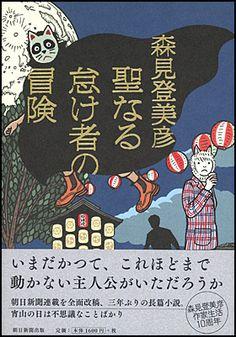「聖なる怠け者の冒険」/森見登美彦 ☆☆☆☆