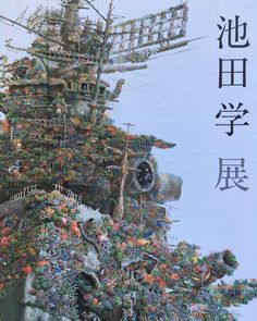 """""""Mi piace"""": 483, commenti: 3 - Fuco Ueda (@fucoueda) su Instagram: """"金沢21世紀美術館では池田学さんの展示も見てきました。At the artmuseum where group shows are held, Manabu Ikeda exhibition is…"""""""