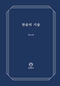 "[알라딘] ""좋은 책을 고르는 방법, 알라딘"" Book Cover Design, Book Design, Layout Design, Book Logo, Letterhead, Editorial Design, Breeze, Bench, Typography"