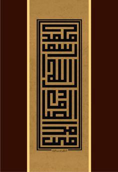 محمد رسول الله الصادق الأمين Arabic Calligraphy Design, Islamic Calligraphy, Mosque Architecture, Art And Architecture, Arabesque, Beautiful Mosques, Prayer Room, Skull Art, Modern Wall Art