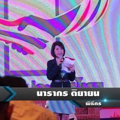 งานแถลงข่าว พูดจาหาทางออกประเทศไทย 17/5/56 News Perfect