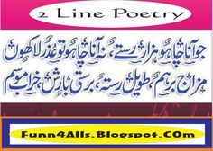 Free Download 2 Line Sad Poetry 2016 In Urdu