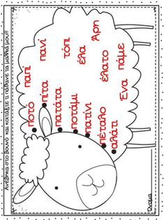 Things To Do, Snoopy, School, Fictional Characters, Things To Make