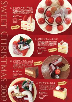 カタログ Food Graphic Design, Web Design, Food Design, Flyer Design, Japanese Christmas, Queen Cakes, Food Banner, Leaflet Design, Creative Desserts
