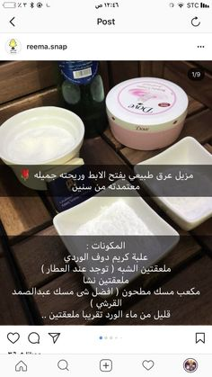 مزيل عرق طبيعي Face Skin Care, Diy Skin Care, Beauty Care Routine, Hair Care Recipes, Health And Beauty Tips, Skin Care Regimen, Skin Treatments, Perfume, Natural Skin Care