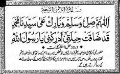 Durood-Shareef-hal-e-mushkilat-Salawat-#yaALLAHpictures