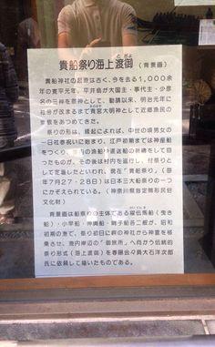 貴船神社の説明