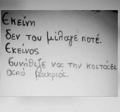 Greek Quotes, Sadness, True Stories, Lyrics, Life Quotes, How Are You Feeling, Goals, Motivation, Feelings