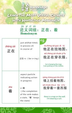 learn chinese synonym vocabulary doing sth Chinese Sentences, Chinese Phrases, Chinese Words, Basic Chinese, Learn Chinese, Chinese Lessons, French Lessons, Spanish Lessons, Spanish Language Learning