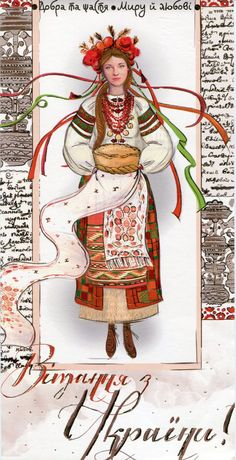 Posts about Tradition (Folk Art-Dress-Custom-Folklore) written by Writing Letters & Postcards Russian Folk, Russian Art, Ukraine, Russian Culture, Ukrainian Art, Folk Fashion, My Heritage, Beautiful Drawings, Illustrations