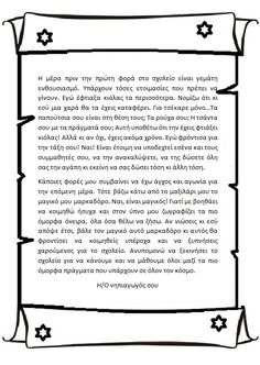 grammastapaidia.png (547×771)