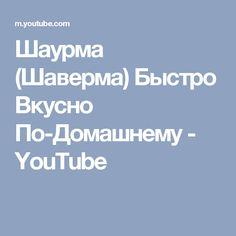 Шаурма (Шаверма) Быстро Вкусно По-Домашнему - YouTube