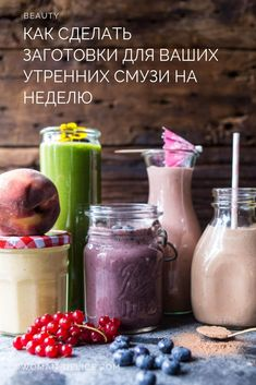 Smoothie-pack: неделя вкусных завтраков без всяких усилий – Woman Delice Smoothie Packs, Smoothies, Vegan Desserts, Health Fitness, Food Photography, Christmas Snacks, Healthy Drinks, Healthy Recipes, Yummy Food