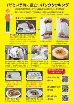 jp km tachikawa-se-nobuhiro files 2017 03 Cooking Time, Cooking Recipes, Dark Home Decor, Primitive Technology, Emergency Management, Japanese Sweets, Good To Know, Life Hacks, Food And Drink