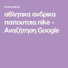 αθλητικα ανδρικα παπουτσια nike - Αναζήτηση Google