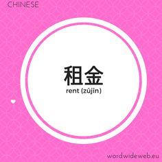 租金 rent Word Wide Web, Learn Mandarin, Photo And Video, Learning, Words, Instagram, Studying, Teaching, Horse
