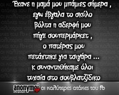 Funny Status Quotes, Funny Greek Quotes, Funny Statuses, Stupid Funny Memes, Funny Texts, Greek Memes, Favorite Quotes, Best Quotes, Funny Phrases