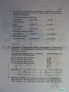 Ответы к заданиям на странице №17 - Химия 8 класс рабочая тетрадь Габриелян ГДЗ
